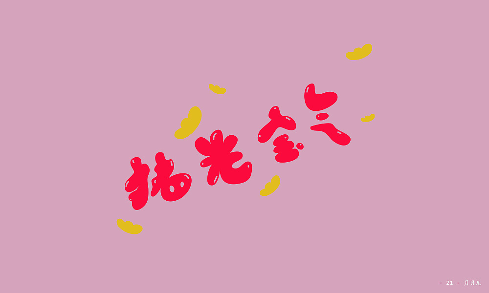 47P Creative Chinese font logo design scheme #.1209