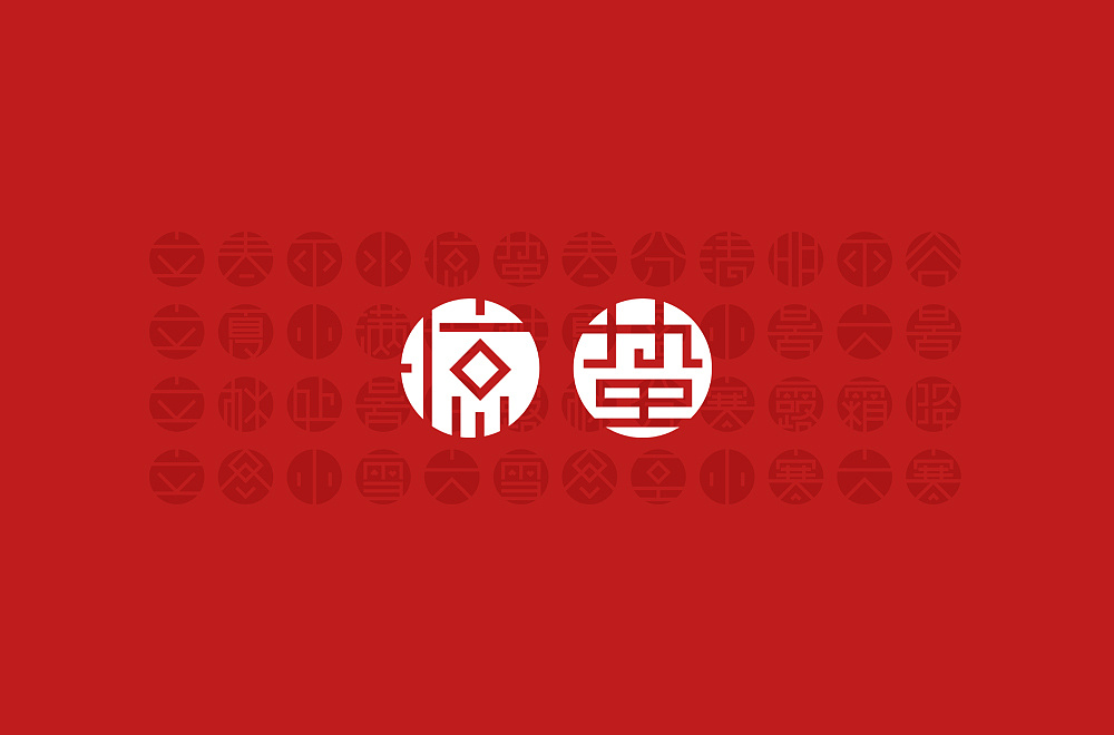 China—The Twenty-Four Solar Terms  - Chinese Font Design Inspiration