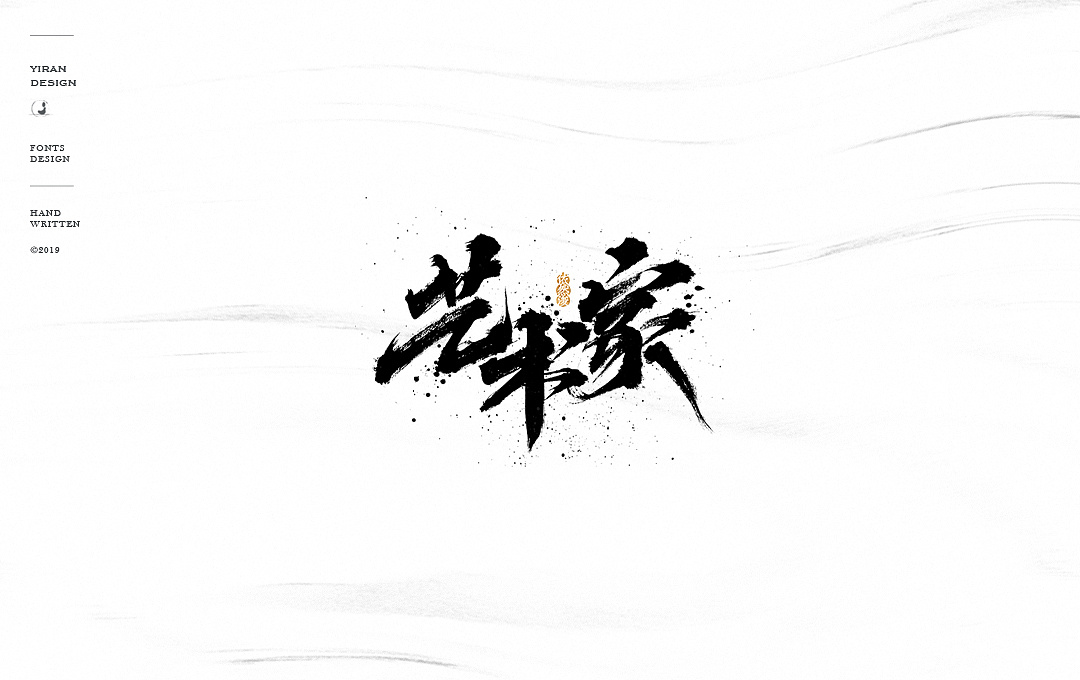 17P Chinese traditional calligraphy brush calligraphy font style appreciation #.1018