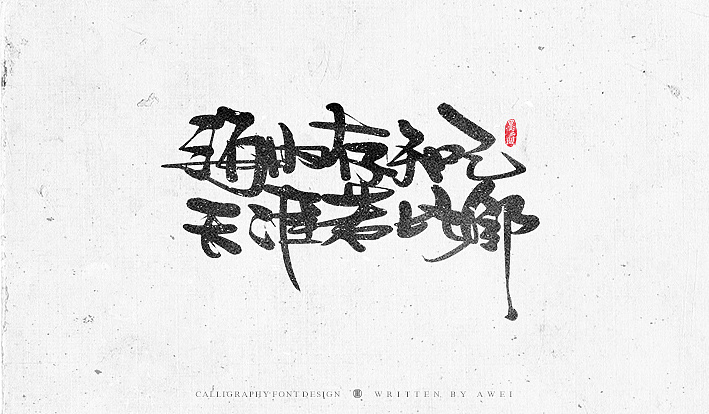 23P Chinese traditional calligraphy brush calligraphy font style appreciation #.1019