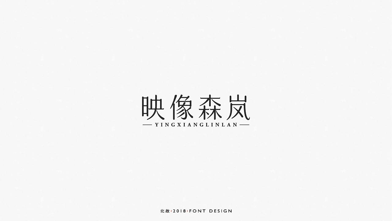 99P Creative Chinese font logo design scheme #.1210