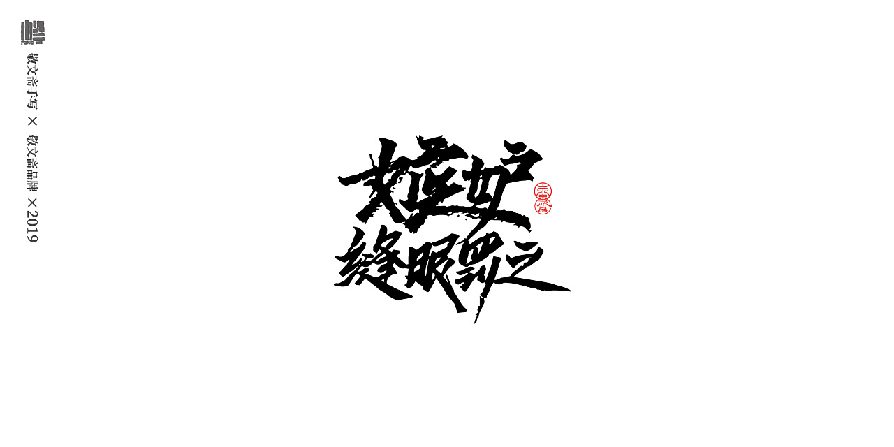 26P Chinese traditional calligraphy brush calligraphy font style appreciation #.1020