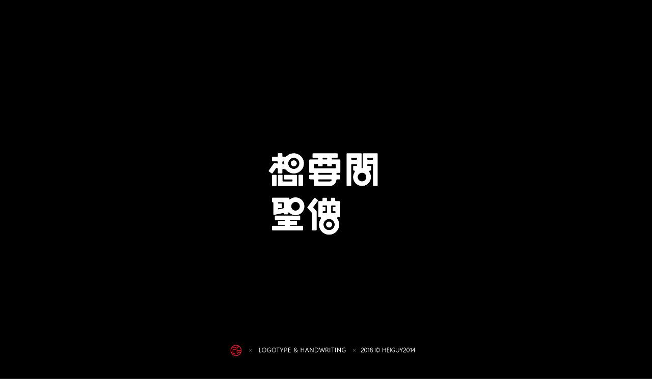 56P Creative Chinese font logo design scheme #.1212