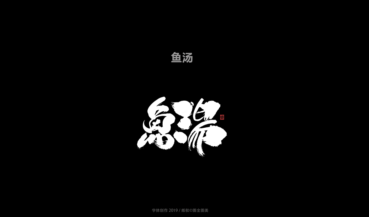 14P  Selected Works of Chinese Font Design