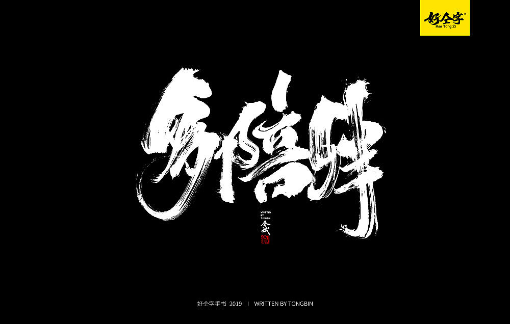 18P Chinese traditional calligraphy brush calligraphy font style appreciation #.1021