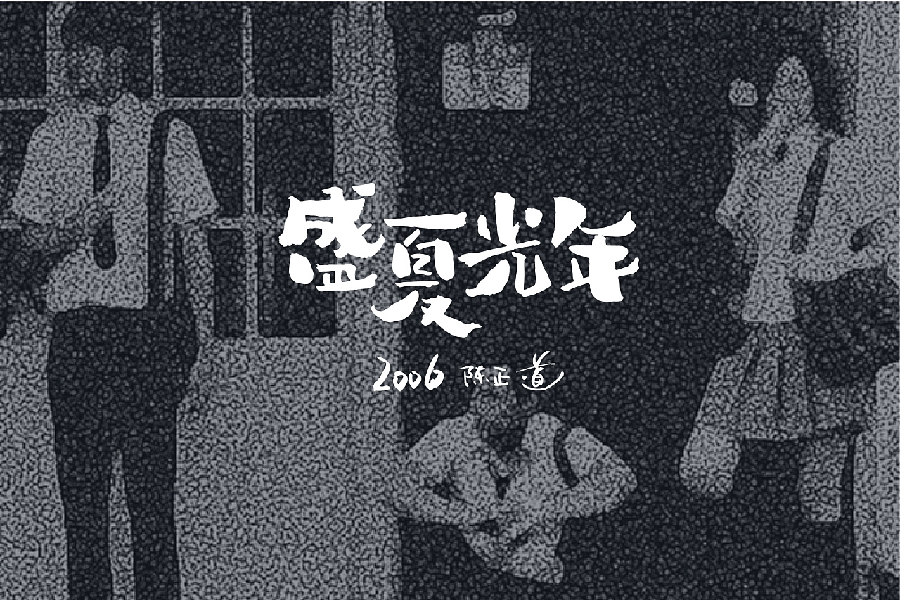 25P Movie Showroom: Literary and Artistic Chinese Font Design