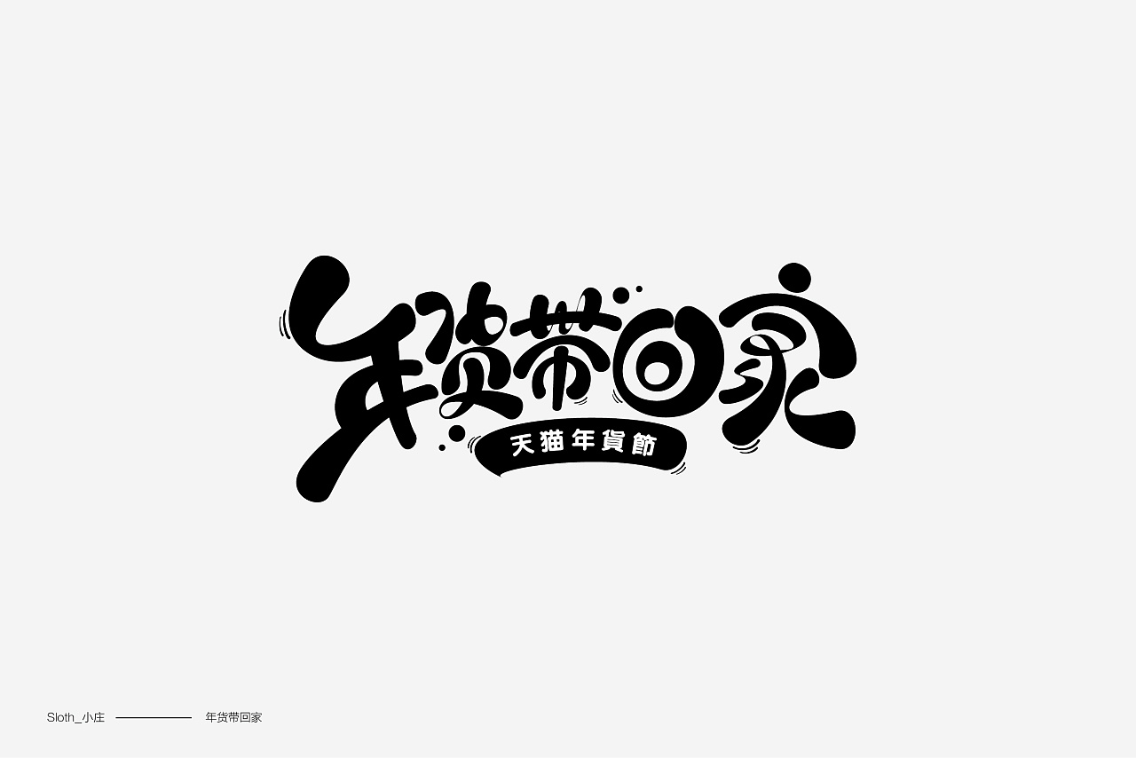 2018 E - commerce Chinese Font Design Collection - Marketing Design - Alibaba Commercial Font Reference