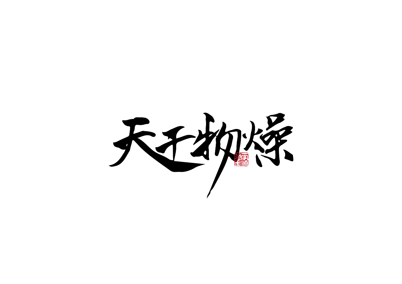 23P Chinese traditional calligraphy brush calligraphy font style appreciation #.1022