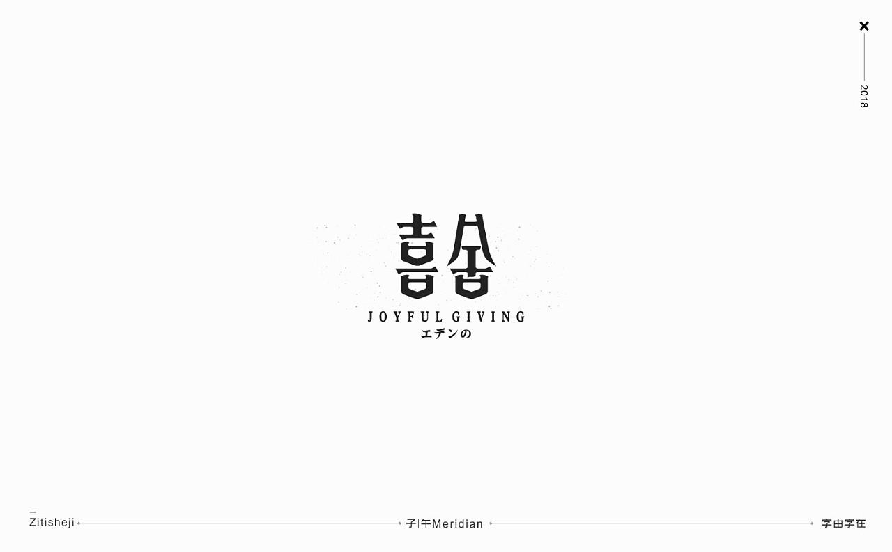 22P Creative Chinese font logo design scheme #.1218