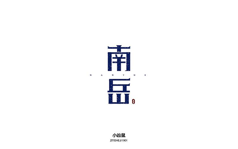 4P Creative Chinese font logo design scheme #.1220