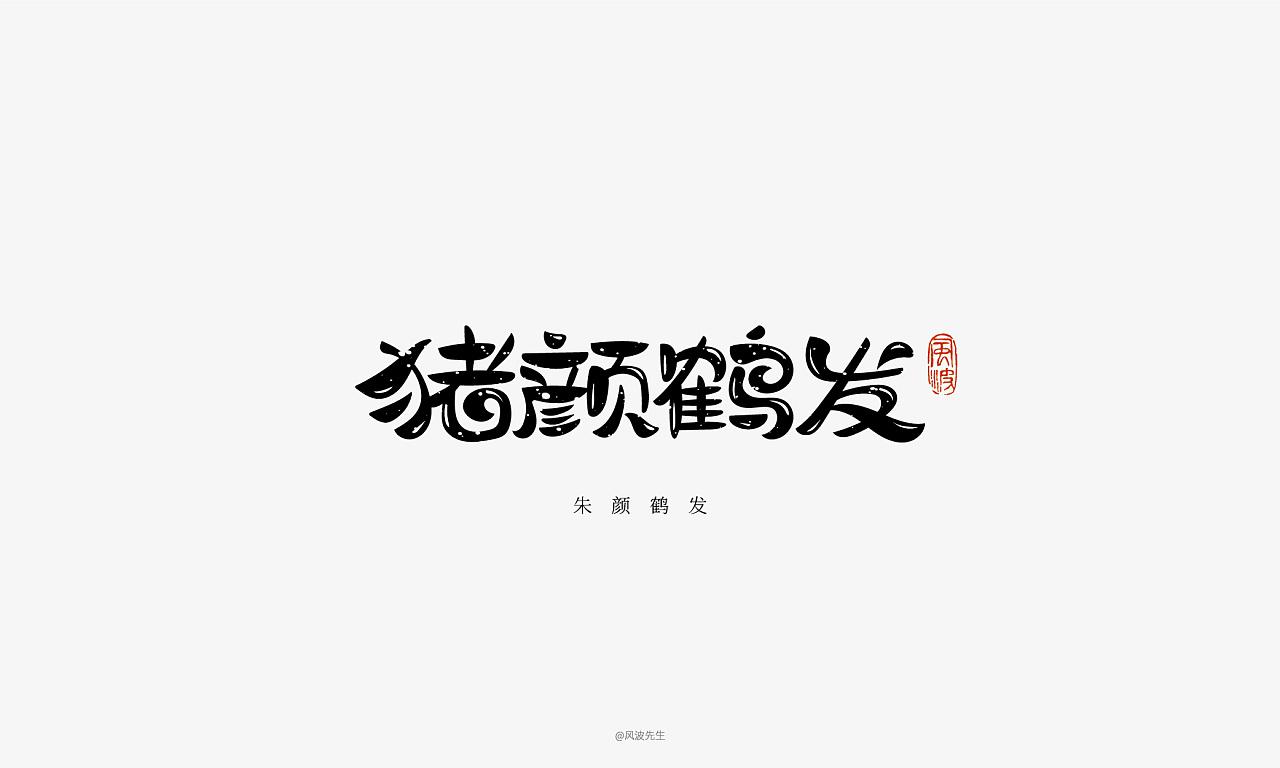 66P Creative Chinese font logo design scheme #.1221
