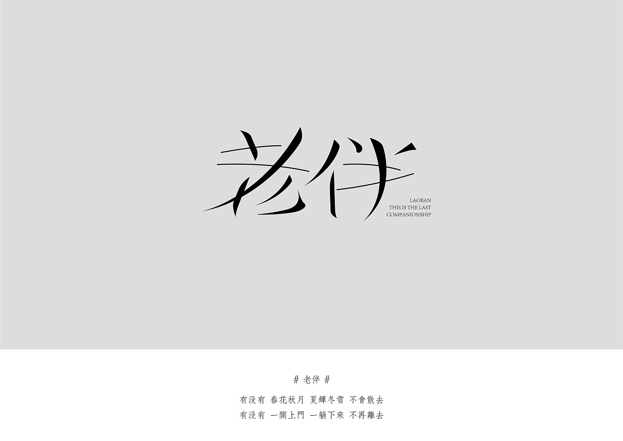 51P Creative Chinese font logo design scheme #.1222