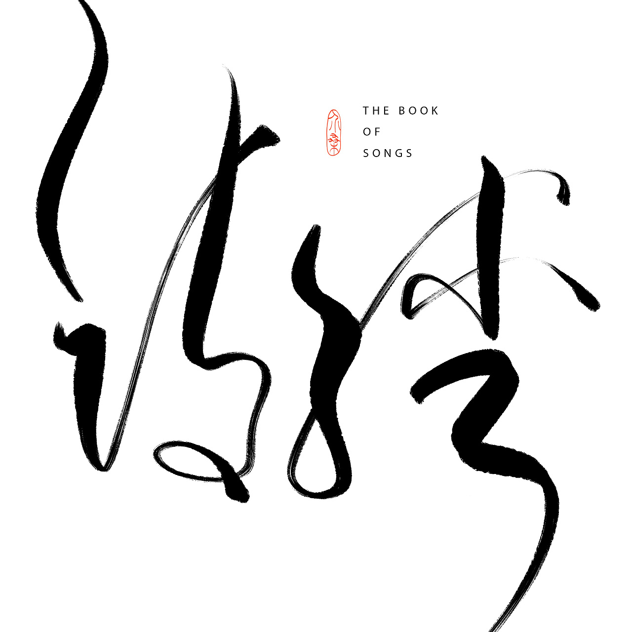 11P Chinese traditional calligraphy brush calligraphy font style appreciation #.1024