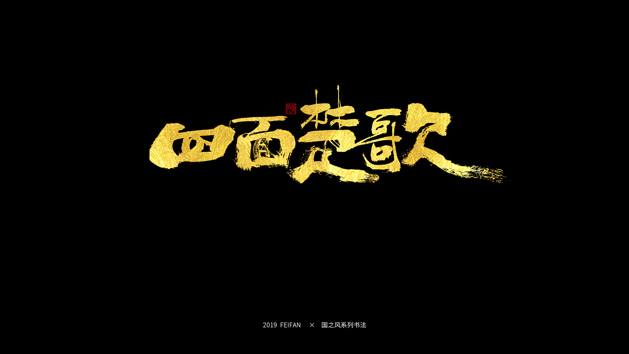 35P Chinese traditional calligraphy brush calligraphy font style appreciation #.1025