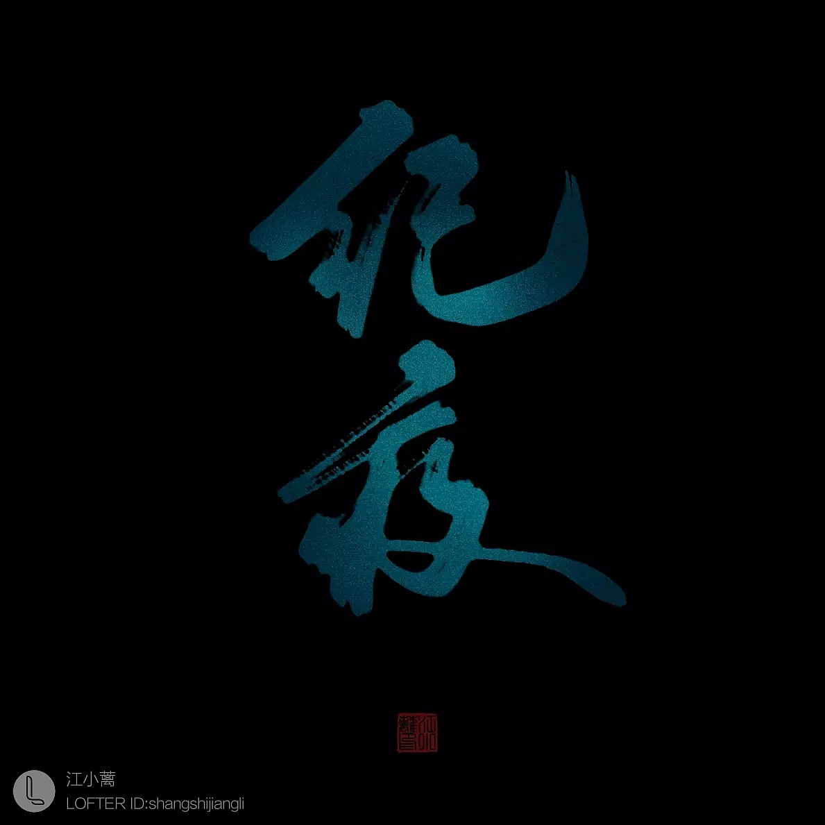 10P Chinese traditional calligraphy brush calligraphy font style appreciation #.1026