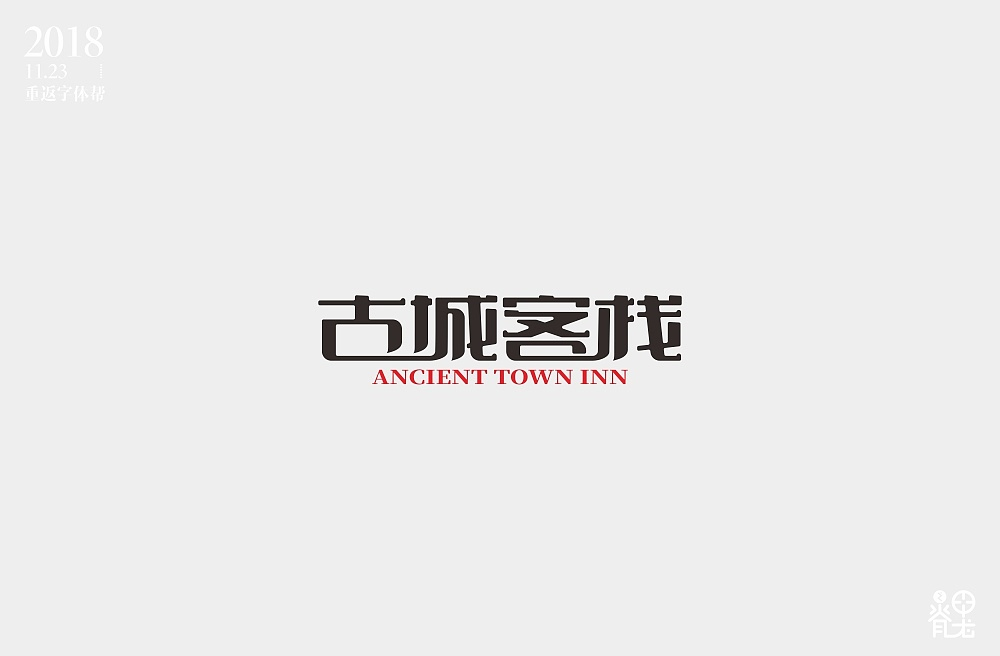 28P Creative Chinese font logo design scheme #.1226