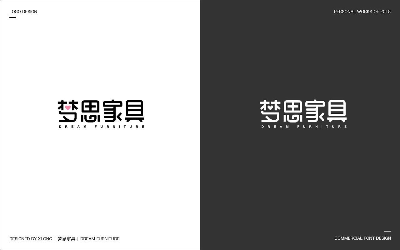 63P Chinese commercial font design collection #.85