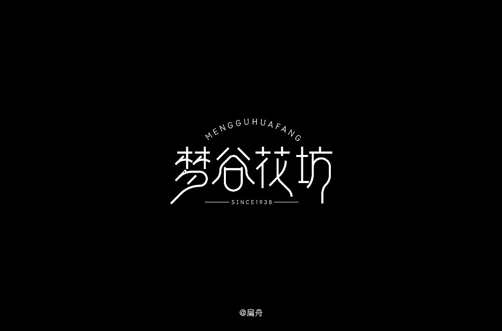 20P Chinese commercial font design collection #.86