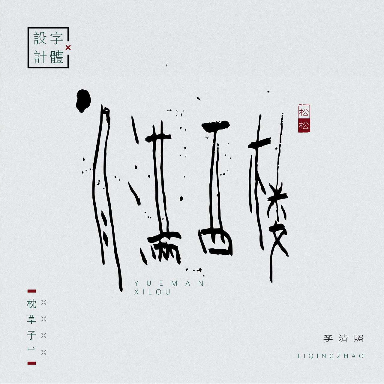 39P Creative abstract concept Chinese font design #.25