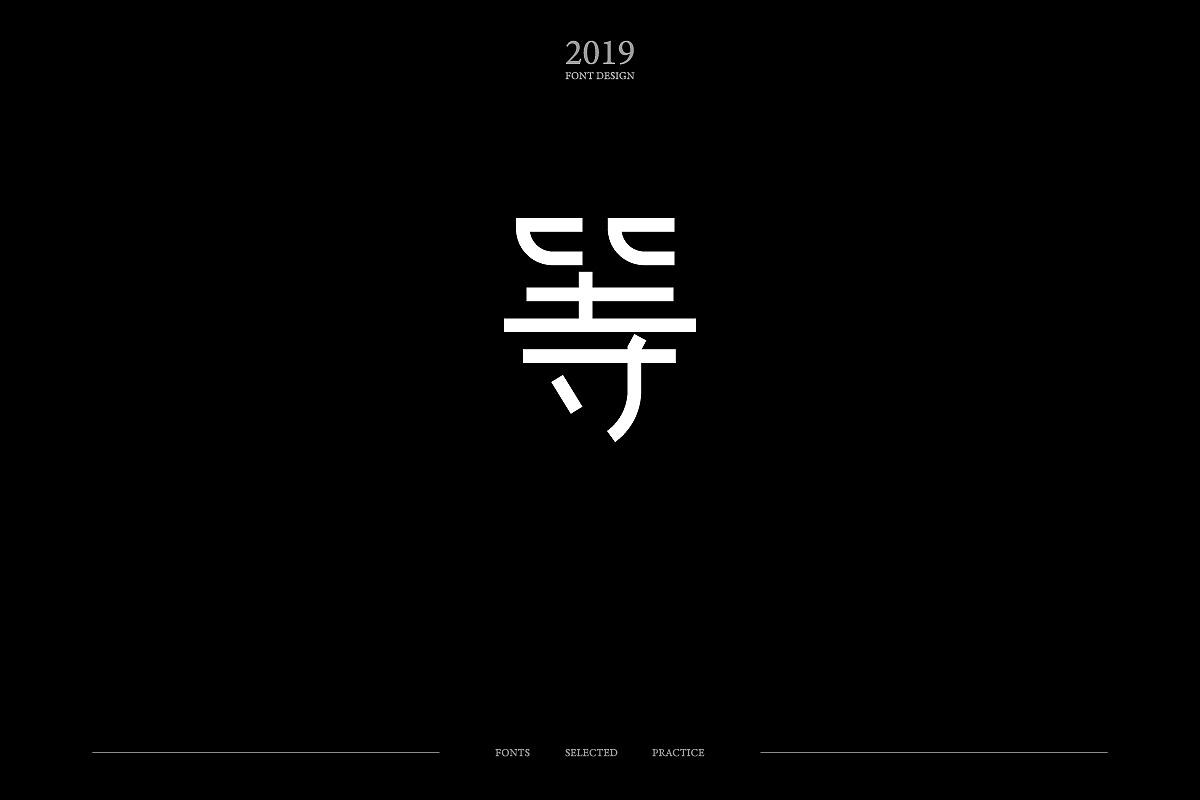 31P Creative Chinese font logo design scheme #.1228