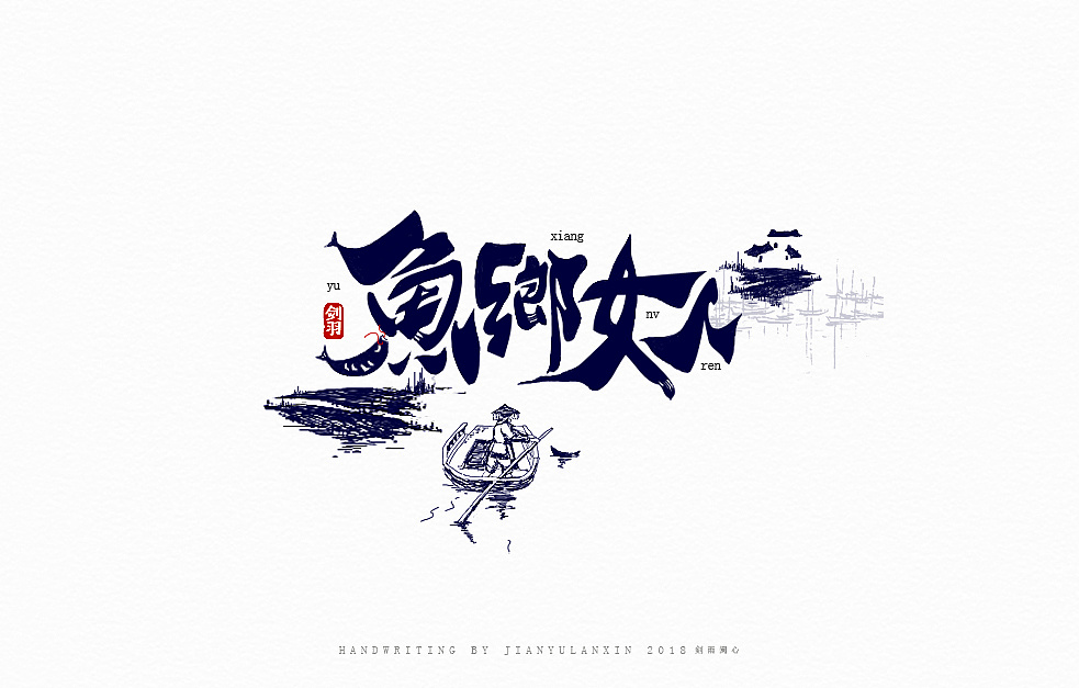 16P Chinese commercial font design collection #.87