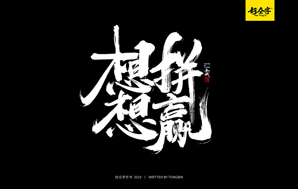 10P Chinese traditional calligraphy brush calligraphy font style appreciation #.1028