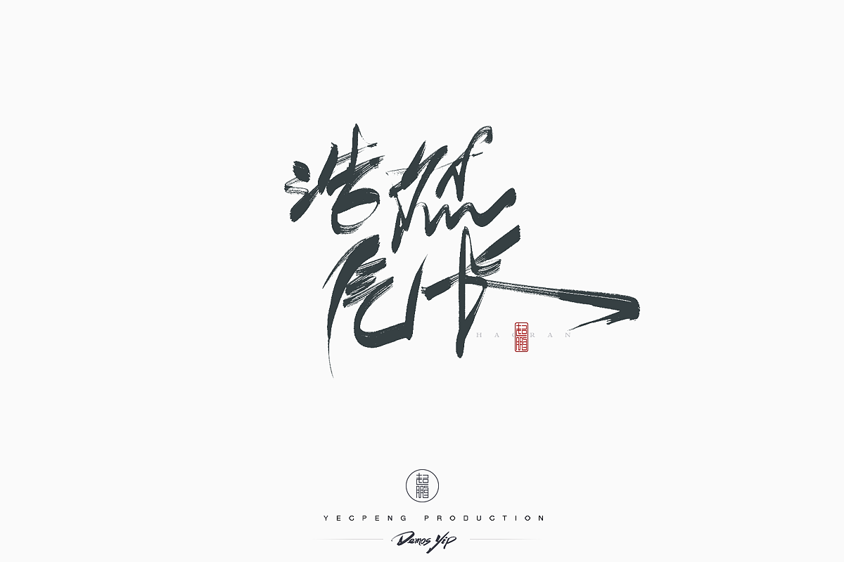 21P Chinese traditional calligraphy brush calligraphy font style appreciation #.1029