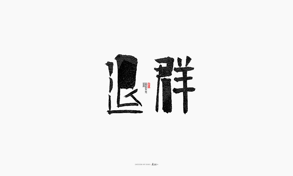 11P Chinese traditional calligraphy brush calligraphy font style appreciation #.1030