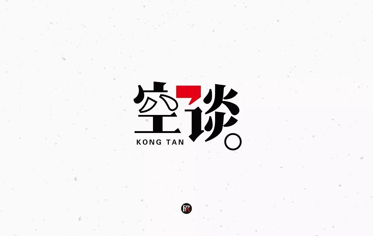 63P Creative Chinese font logo design scheme #.1230