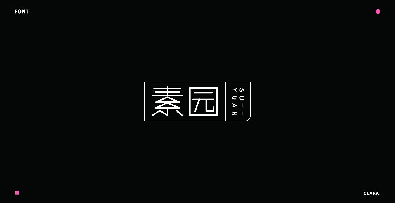 34P Creative Chinese font logo design scheme #.1237