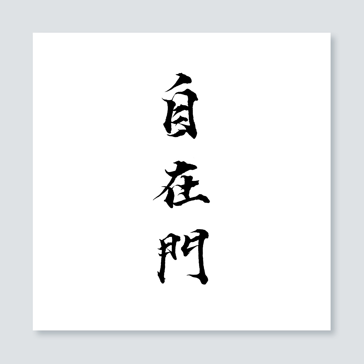 21P Case Study of Chinese Font Design for Super Cool Game Calligraphy