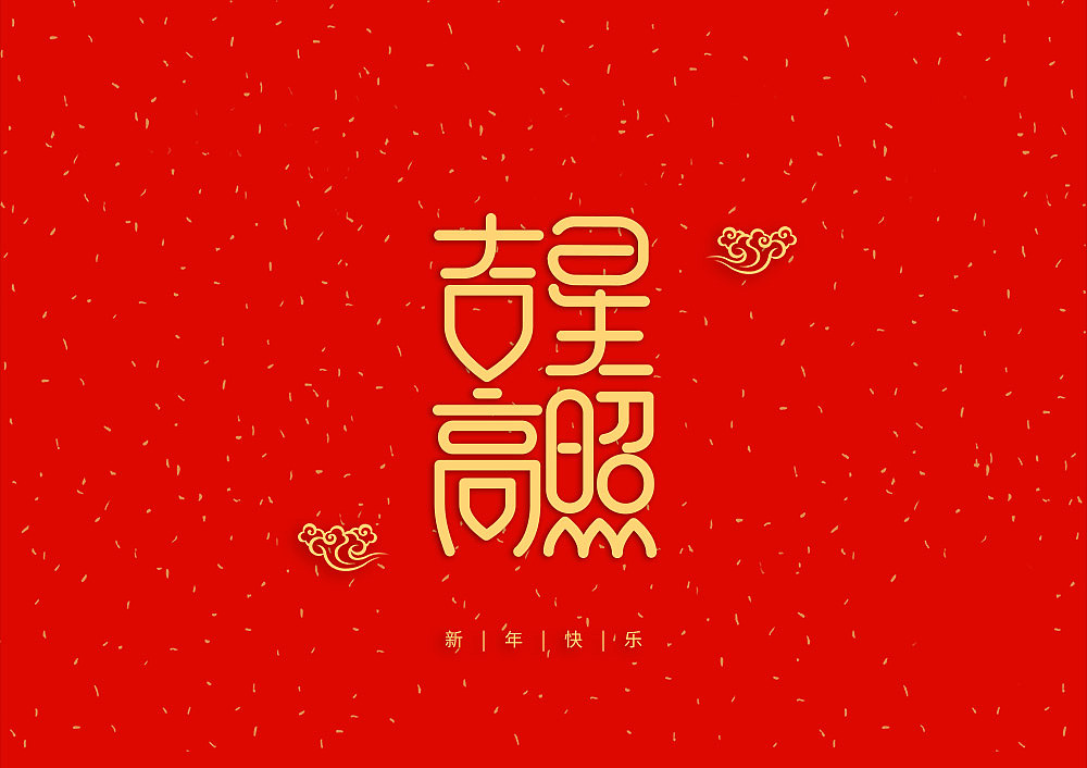 Happy New Year 2019 Chinese Font Design