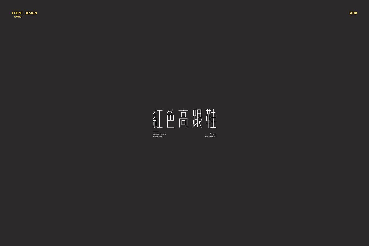 99P Creative Chinese font logo design scheme #.1241