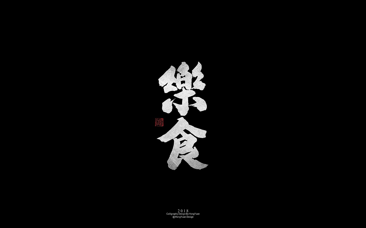 16P Chinese traditional calligraphy brush calligraphy font style appreciation #.1032