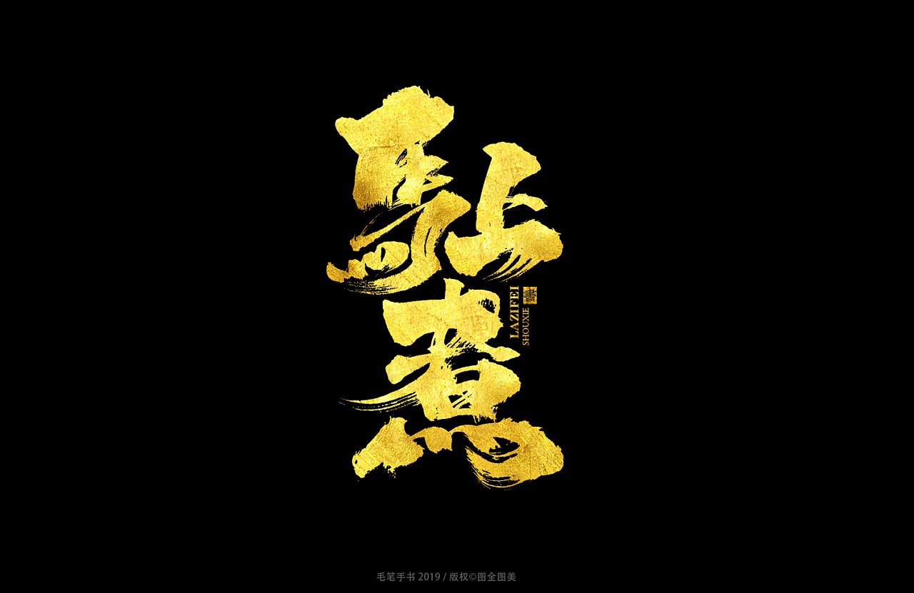 43P Chinese traditional calligraphy brush calligraphy font style appreciation #.1033