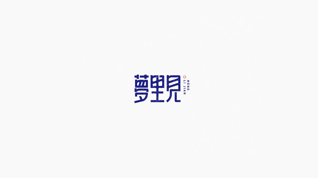 98P Creative Chinese font logo design scheme #.1242