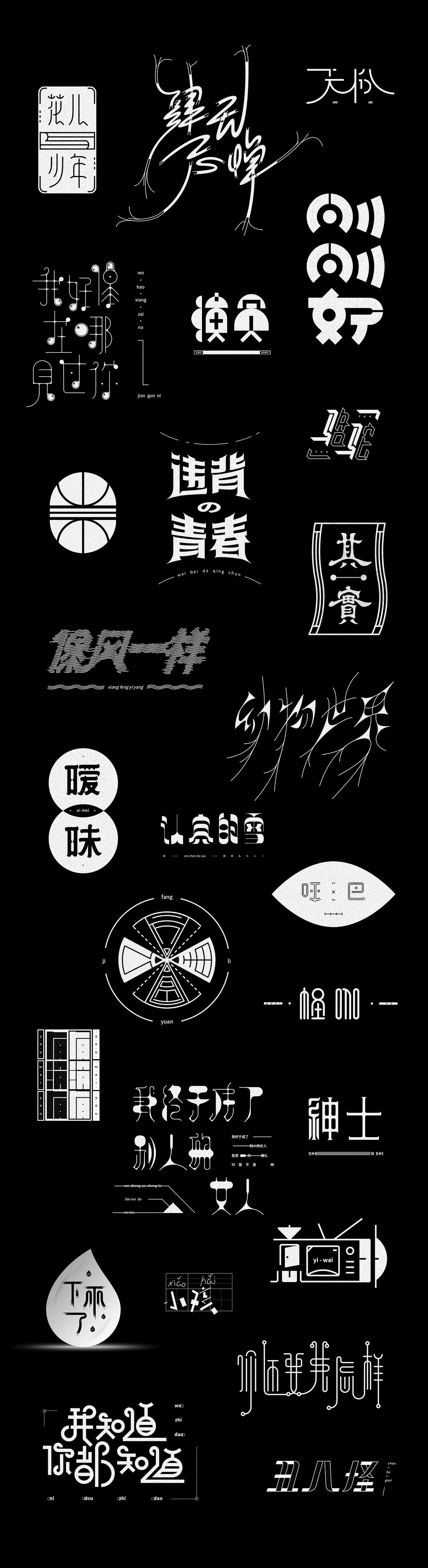 18P Creative Chinese font logo design scheme #.1243