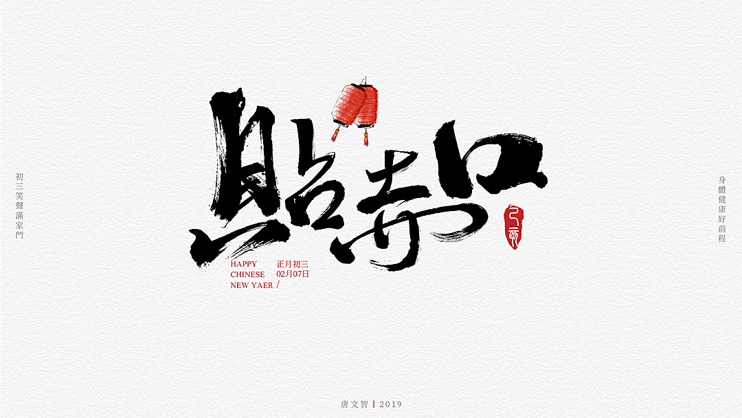 7P Chinese traditional calligraphy brush calligraphy font style appreciation #.1036