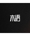 17P Creative Chinese font logo design scheme #.1245