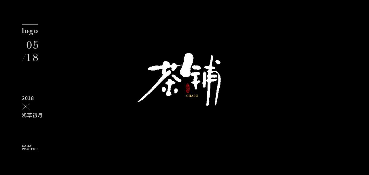34P Creative Chinese font logo design scheme #.1247