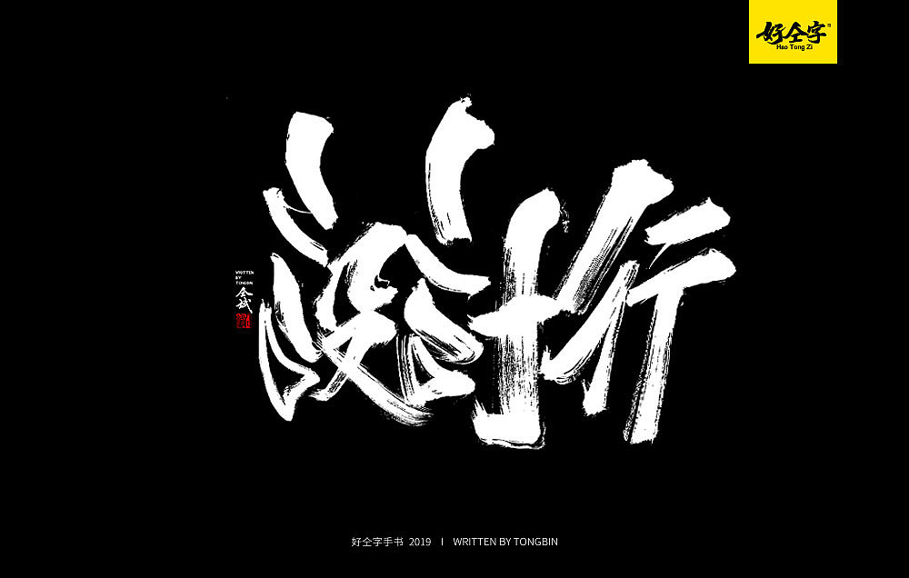 52P Chinese traditional calligraphy brush calligraphy font style appreciation #.1039