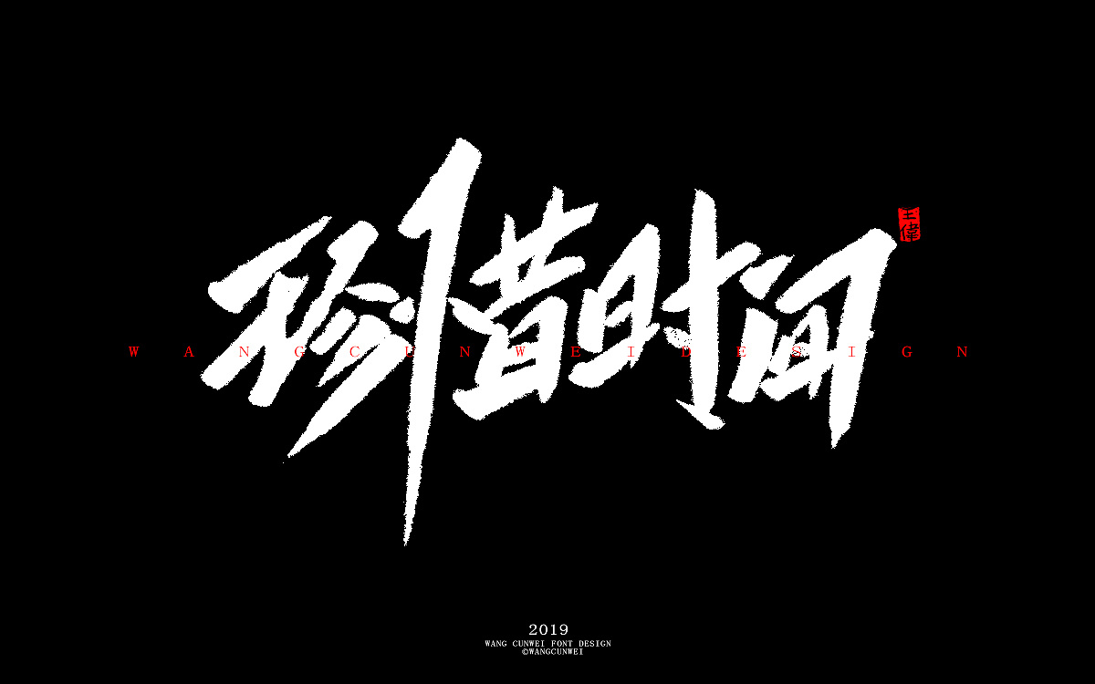 27P Chinese traditional calligraphy brush calligraphy font style appreciation #.1040