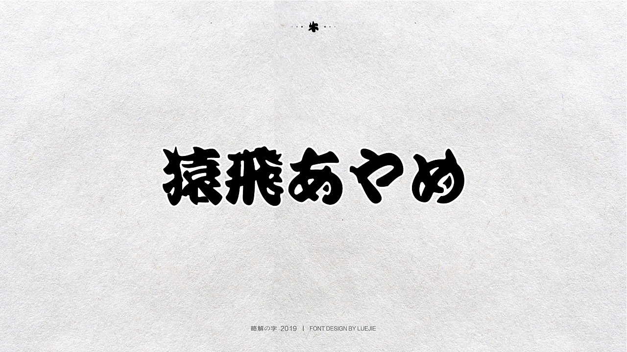 14P Creative Chinese font logo design scheme #.1250