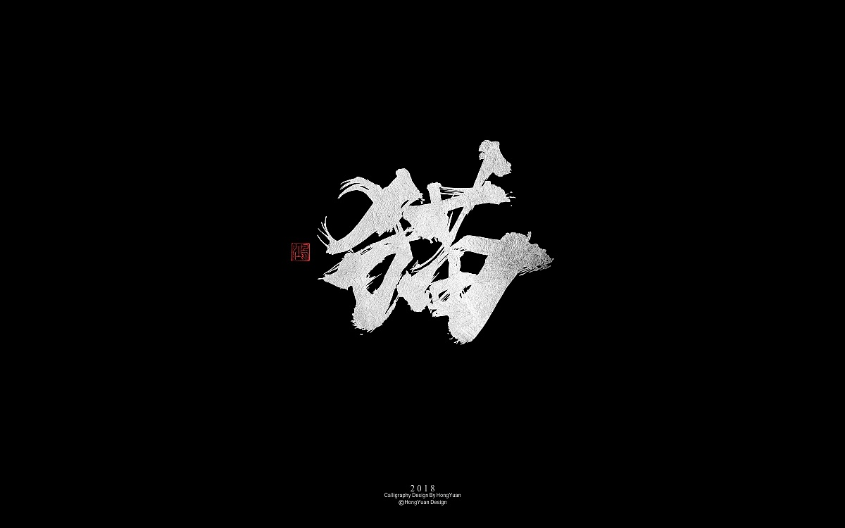 8P Chinese traditional calligraphy brush calligraphy font style appreciation #.1041