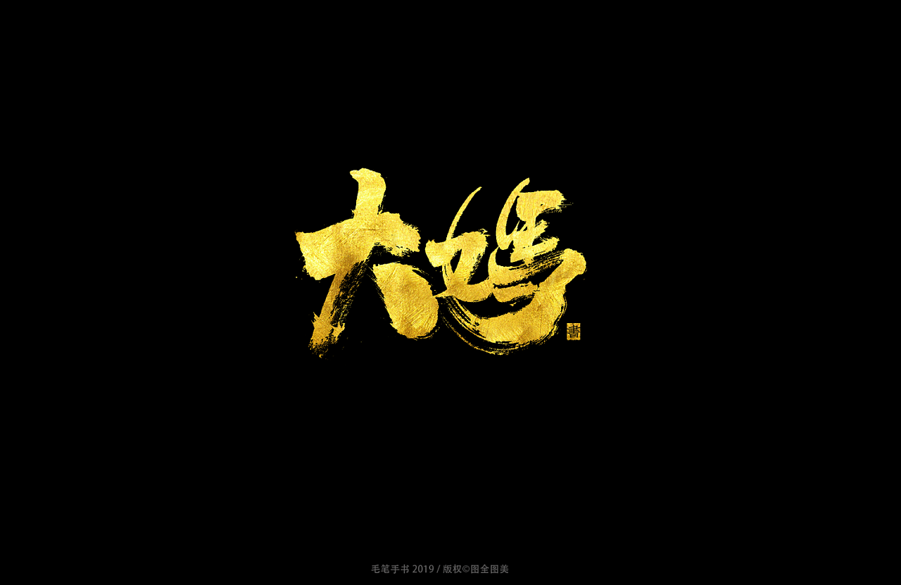 43P Chinese traditional calligraphy brush calligraphy font style appreciation #.1042