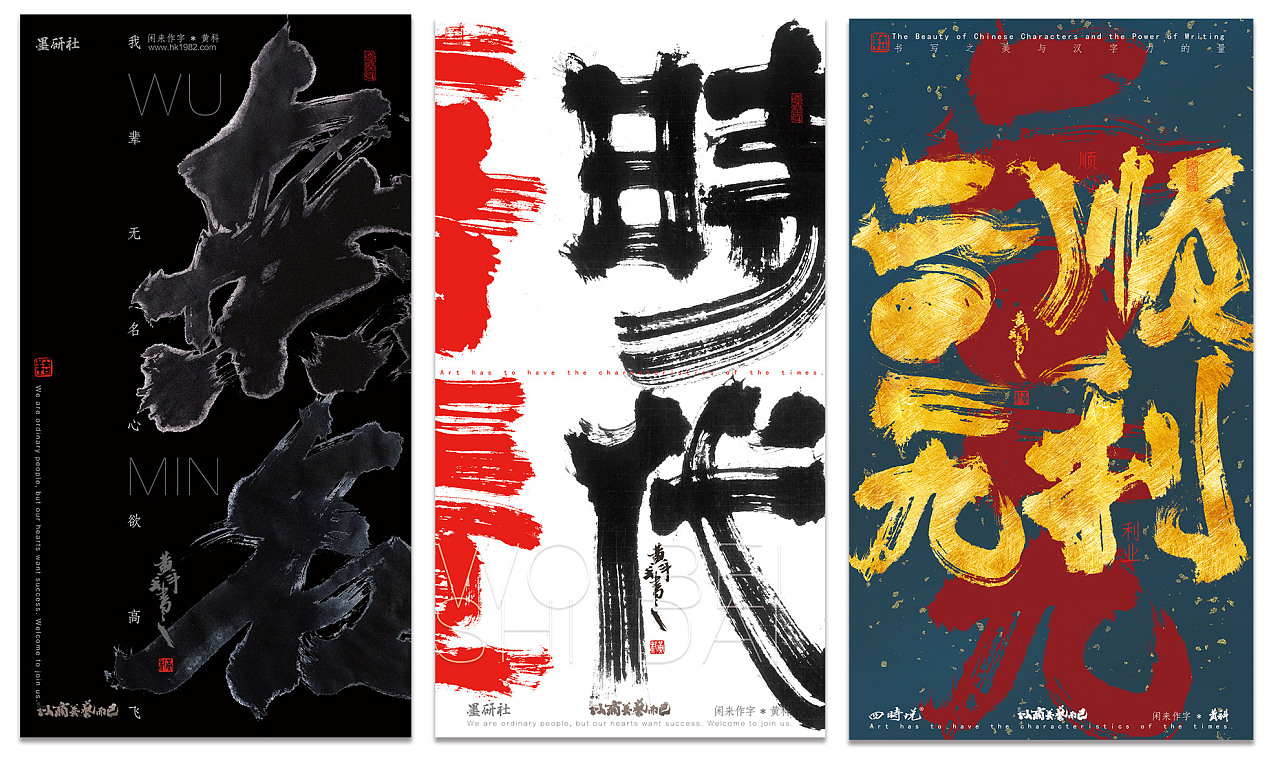 15P Creative abstract concept Chinese font design #.27
