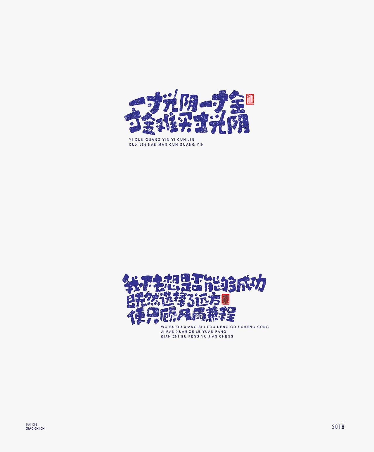 100P Creative Chinese font logo design scheme #.1253