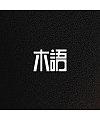 17P Creative Chinese font logo design scheme #.1256