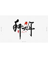 7P Chinese traditional calligraphy brush calligraphy font style appreciation #.1043