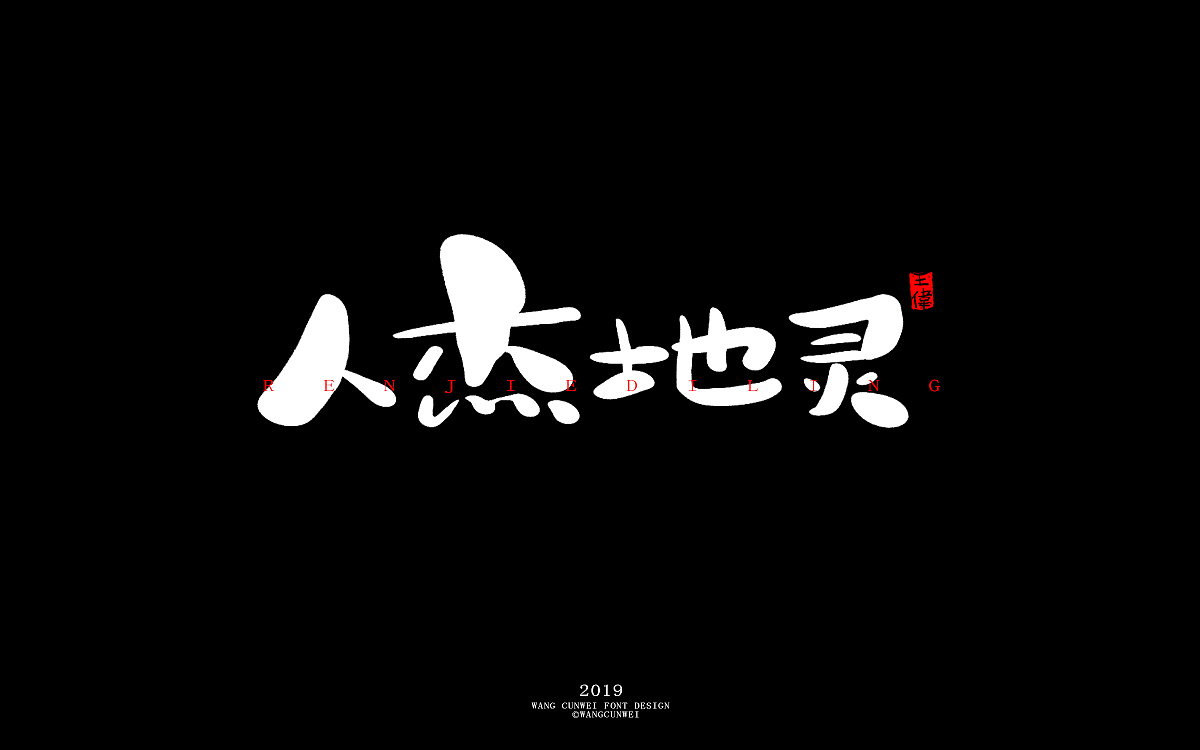 19P Chinese traditional calligraphy brush calligraphy font style appreciation #.1044